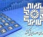 امور مالیاتی کشور