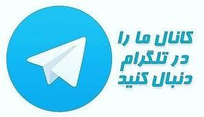 کانال رسمی مدیران مالی در تلگرام