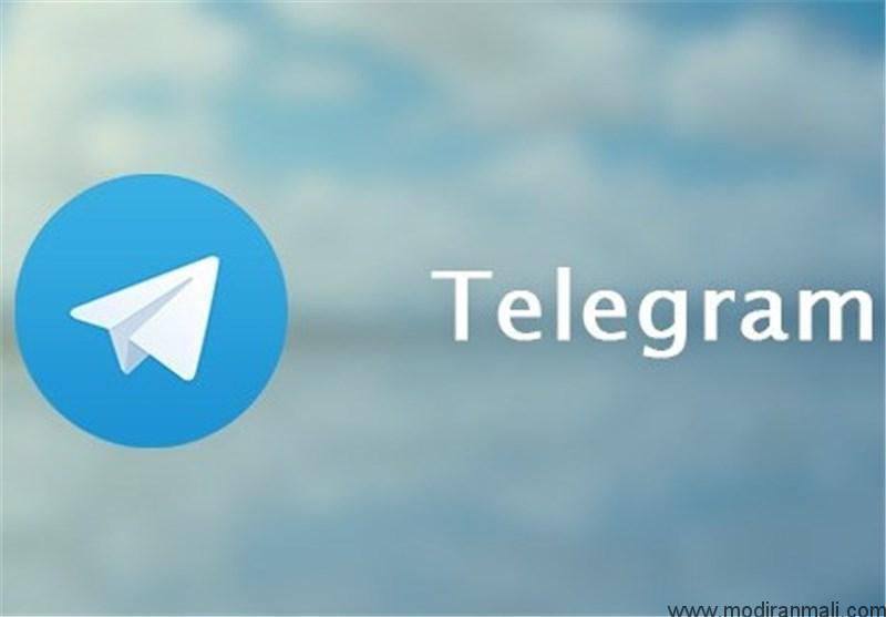 عضویت در کانال رسمی تلگرام سایت مدیران مالی
