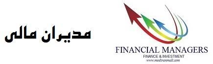 مدیران مالی